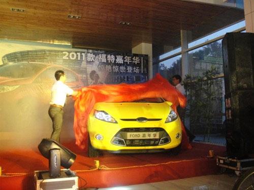 品质更胜一筹:2011款福特嘉年华惊艳上市