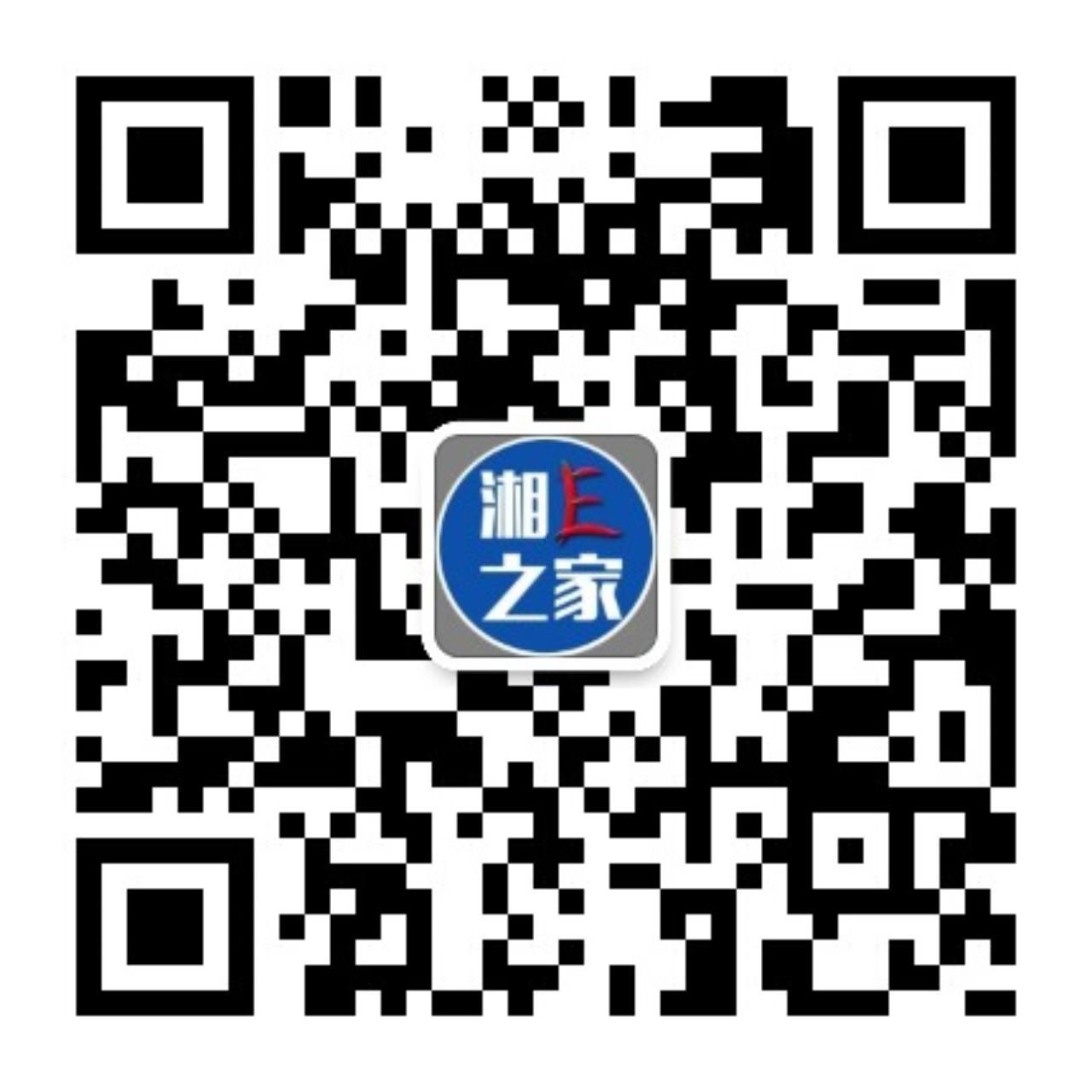 湘E之家微信公众号