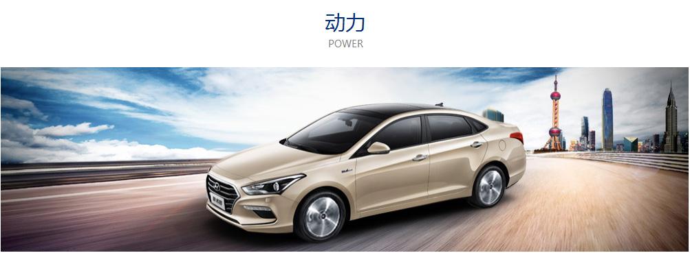 北京现代名图 2016款 1.6t 自动旗舰型top