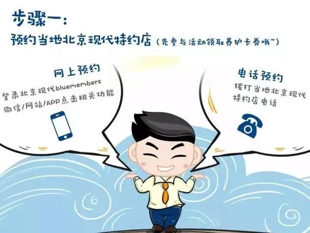 2016北京现代夏季售后服务活动 清新一夏,蓝缤献礼 带着夏季养护礼包
