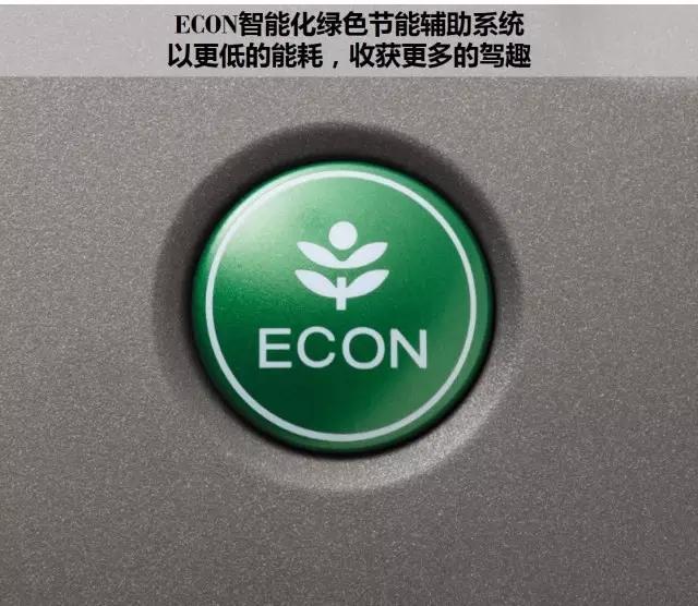 享受绿色生活,东风Honda为百年环法喝彩