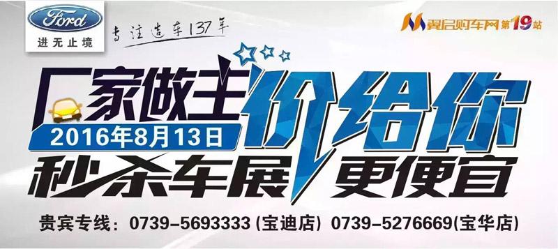 8月13日长安福特厂家直降特卖会来邵阳了!