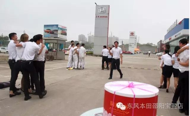 邵阳天娇集团,邵阳东风本田,东风本田宝盈店
