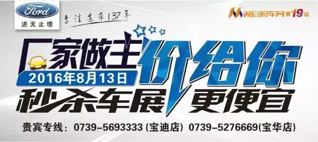 邵阳天娇集团,邵阳长安福特,福特厂家直销会,福特优惠活动