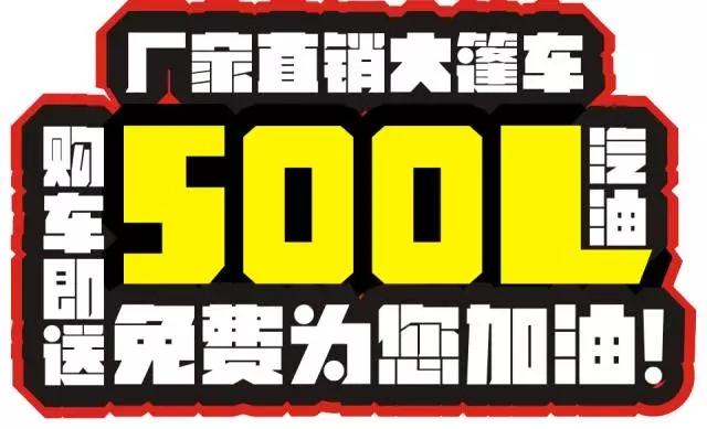 邵阳广汽丰田厂家直销大篷车-武冈站