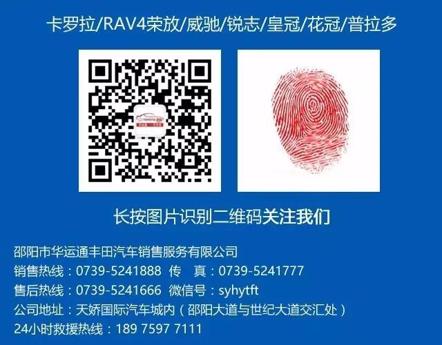 邵阳汽车网,邵阳一汽丰田,RAV4荣放,天娇国际汽车城
