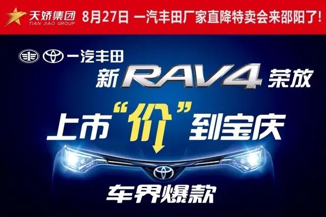 一汽丰田RAV4从征战神州, 见过太多太多的武林绝学!  RAV4在与大哥二哥闭关期间, 也曾听大哥二哥聊到: 中国文化博大精深, 还有很多隐士高人名声不显, 但却身怀绝技!