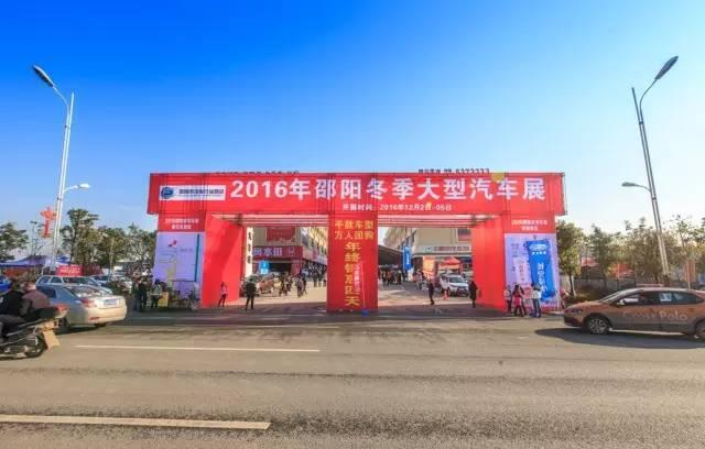 好消息好消息!邵阳冬季大型汽车展延展2天
