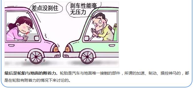 【汽车养护及维修 】对于汽车制动性,你是怎么理解的?