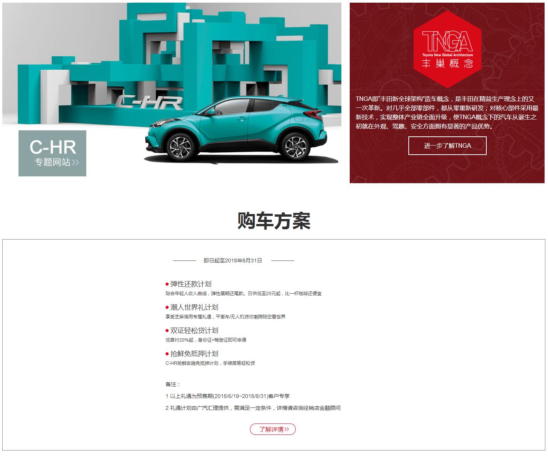 CH-R报价,提供CH-R报价及图片信息,br88冠亚网页广汽丰田汽车CH-R在售车型的最新报价与优惠信息
