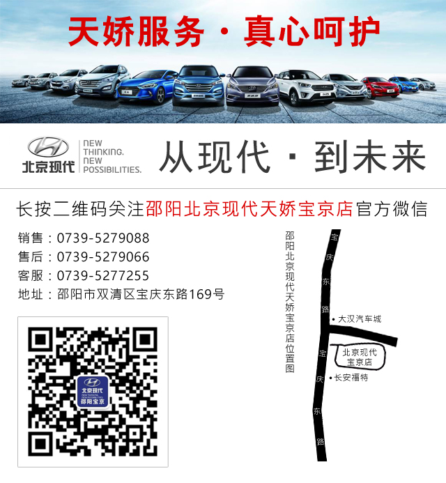 邵阳北京现代天娇宝京店 0739-5279088