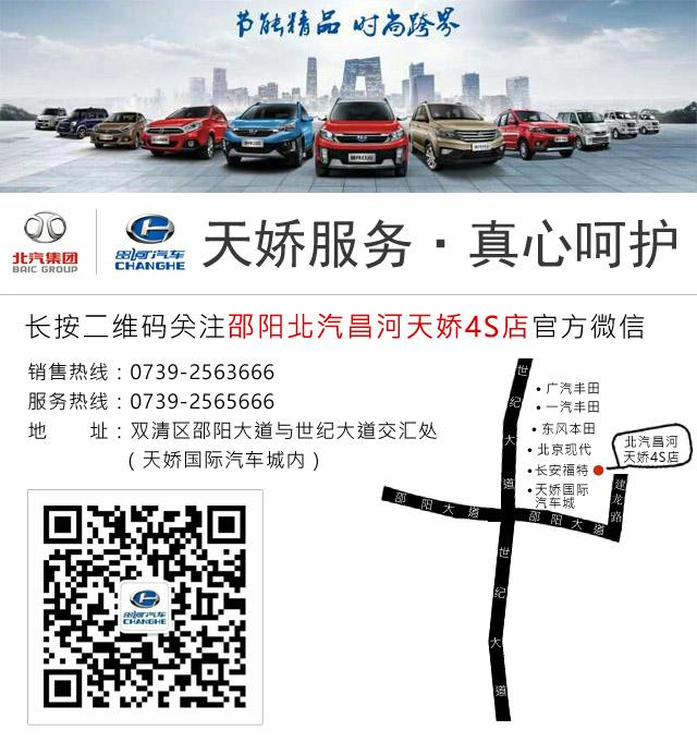 邵阳北汽昌河天娇店 0739-2563666