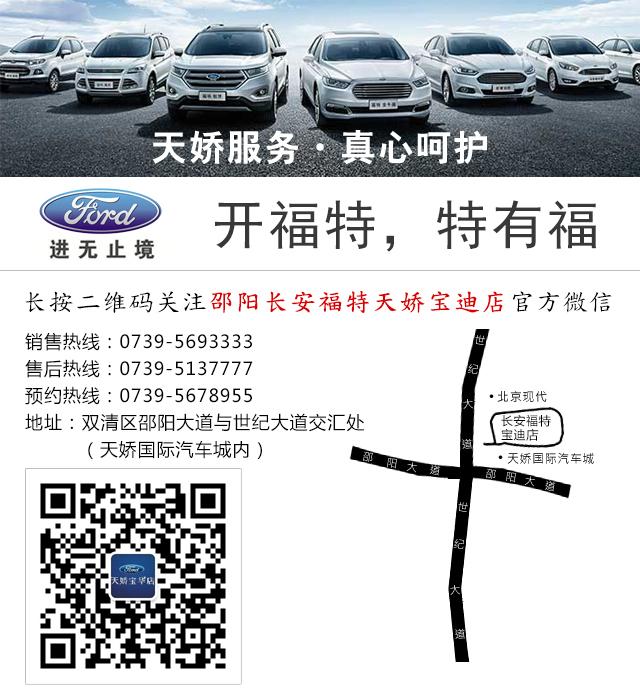 邵阳长安福特天娇宝迪店 0739-5693333