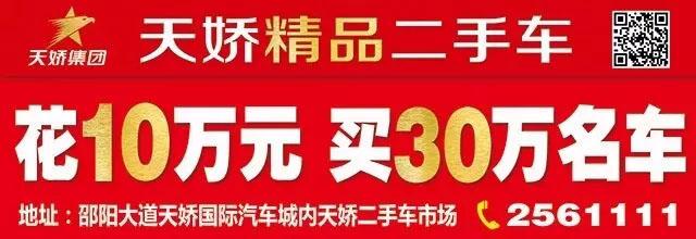 邵阳天娇二手车交易市场