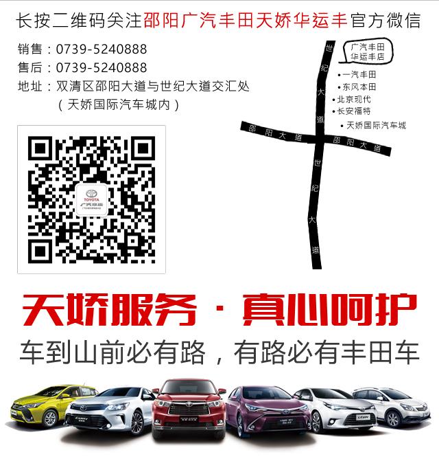 邵阳广汽丰田天娇华运丰店 0739-5241888