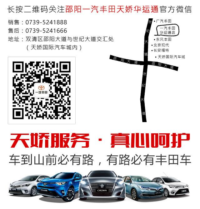 raybet官方网站下载一汽丰田雷竞技电竞官网华运通店 0739-5240888
