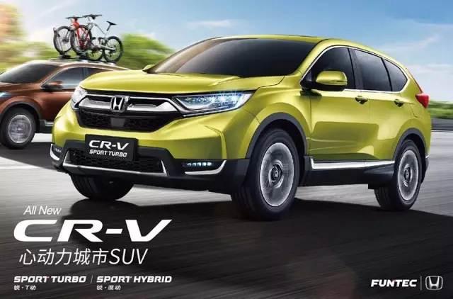 售价16.98—25.98万元 东风Honda全新一代CR-V心动上市!