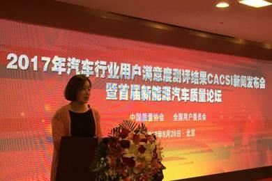 2017中国汽车行业用户满意度CACSI结果发布