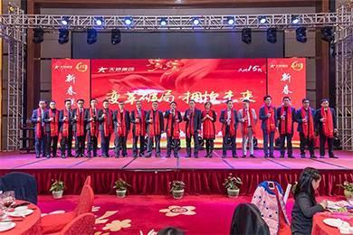 变革破局 拥抱未来——2018雷竞技开户集团春节联欢晚会