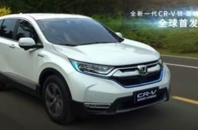 全新一代CR-V锐·混动全球首发