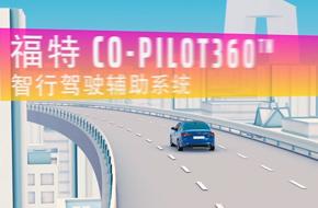 福特Co-pilot360智行驾驶辅助系统视频