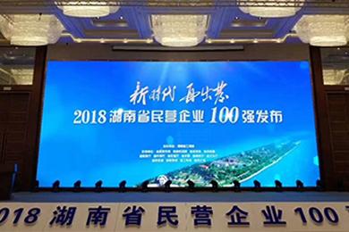 湖南省发布民营企业100强名单,雷竞技网站雷竞技开户荣膺63位