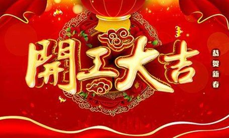 【雷竞技电竞官网集团·北京现代raybet官方网站下载宝京】正月初八 开工大吉!