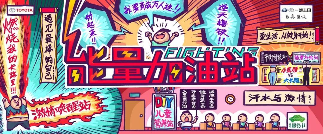 一汽丰田(雷竞技电竞官网)华运通   700万达成感恩回馈-开放日活动