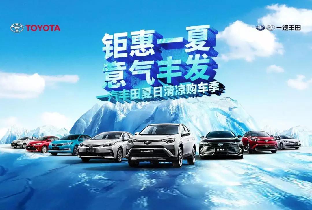 6.15 雷竞技网站(雷竞技开户)一汽丰田全民购车狂欢节