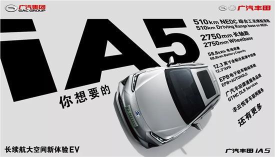 电动化时代 广汽丰田iA5等你来