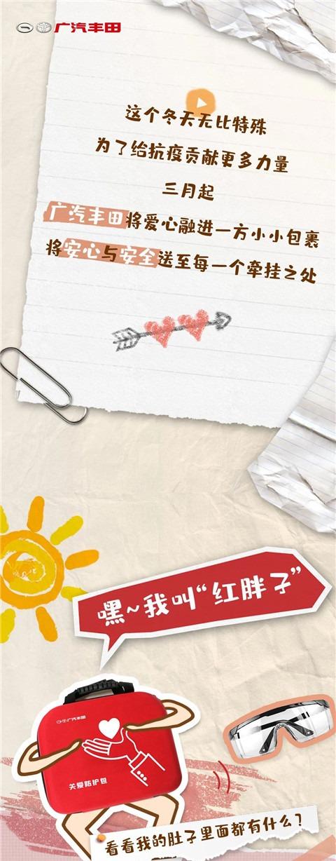 """丨广汽丰田冠亚br88这个平台靠谱吗宝庆店丨""""红胖子""""历险记:那段旅程那些人"""