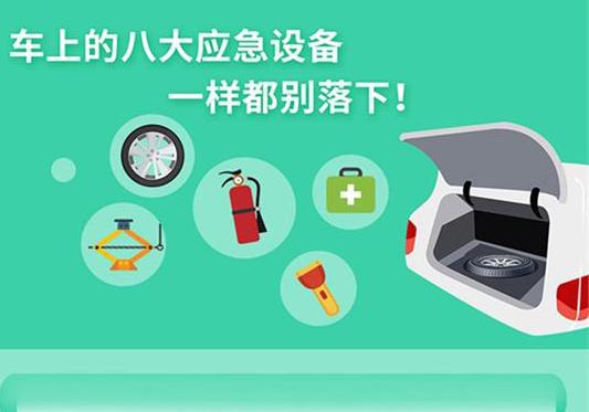 丨广汽丰田雷竞技开户宝庆店丨养护e学堂:车上八大应急设备 一样别少