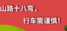 丨广汽贝博下载不了贝博下载不了宝庆店丨养护e学堂:山路十八弯 行车需谨慎!