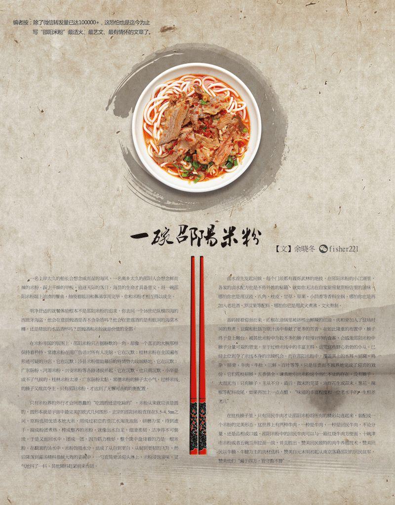 天娇集团:回味邵阳老味道